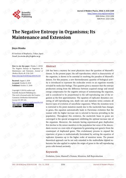 论文研究 - 生物的负熵; 它的维护和扩展
