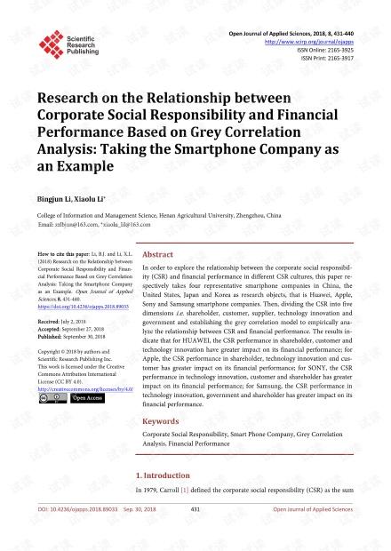 论文研究 - 基于灰色关联分析的企业社会责任与财务绩效的关系研究-以智能手机公司为例