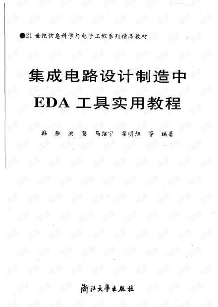 集成电路设计制造中EDA工具实用教程.pdf