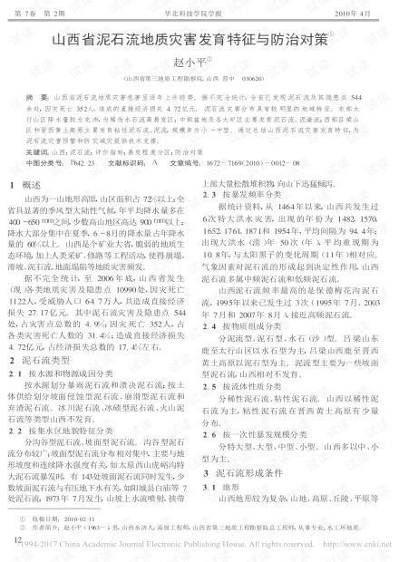 山西省泥石流地质灾害发育特征与防治对策