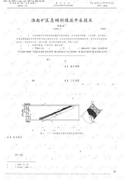 淮南矿区急倾斜煤层开采技术