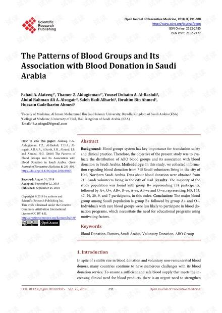 论文研究 - 沙特阿拉伯的血型模式及其与献血的关系