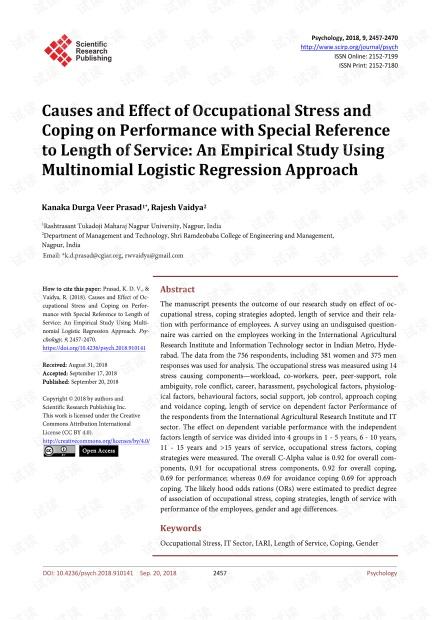 论文研究 - 职业压力和应对对绩效的影响及因果关系,特别是服务年限:一项采用多项Logistic回归方法的实证研究