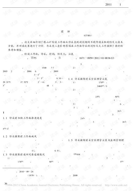 塔山矿综放工作面停采撤架封闭期间防灭火技术应用研究