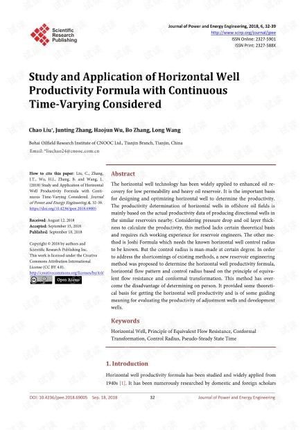 论文研究 - 考虑连续时变的水平井产能公式的研究与应用