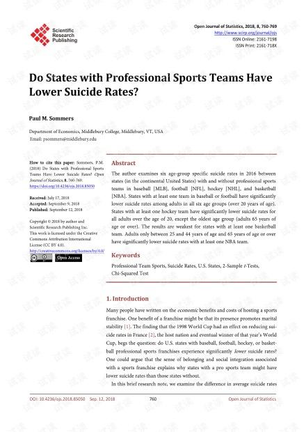 论文研究 - 拥有专业运动队的国家的自杀率较低吗?