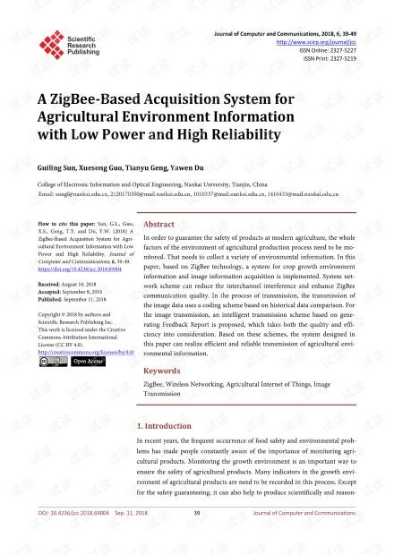 论文研究 - 基于ZigBee的低功耗高可靠性农业环境信息采集系统