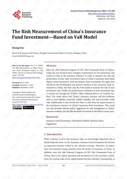 论文研究 - 基于VaR模型的中国保险基金投资风险计量