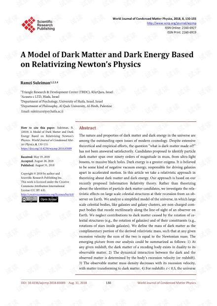 论文研究 - 基于牛顿物理学相对论的暗物质和暗能量模型