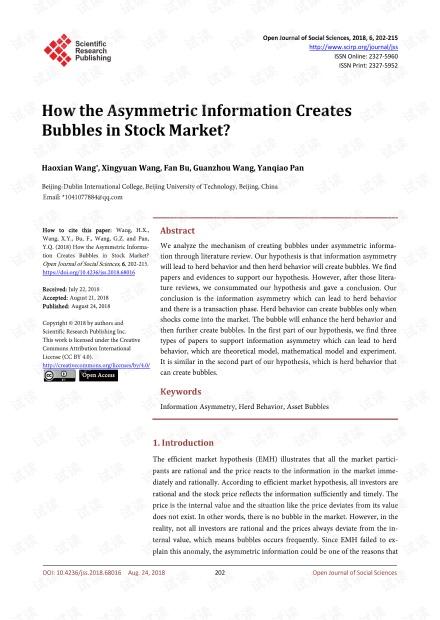 论文研究 - 不对称信息如何在股市中造成泡沫?
