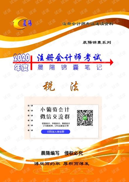 2020年注册会计师《税法》晨陽锦囊笔记.pdf