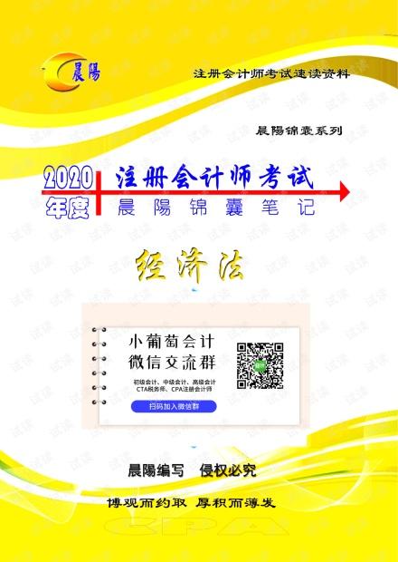 2020年注册会计师《经济法》晨陽锦囊笔记.pdf