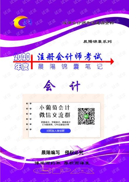 2020年注册会计师《会计》晨陽锦囊笔记.pdf