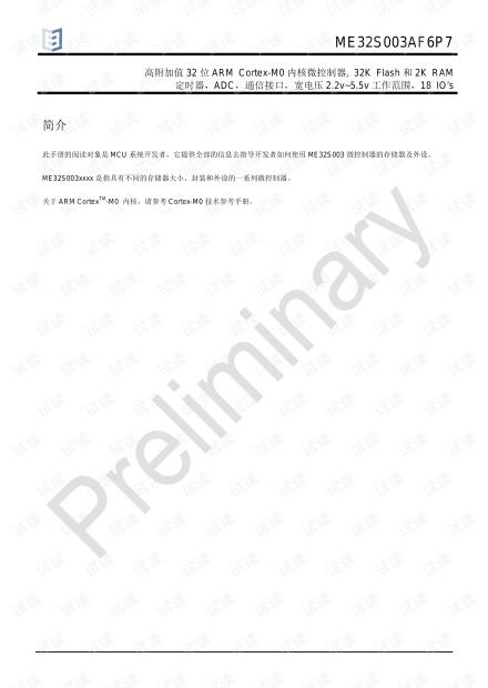 ME32S003AF6P7_Datasheet.pdf