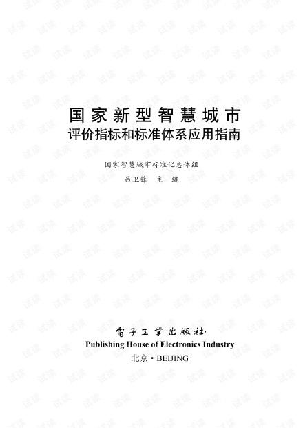 国家新型智慧城市评价指标和标准体系应用指南-CTP.pdf