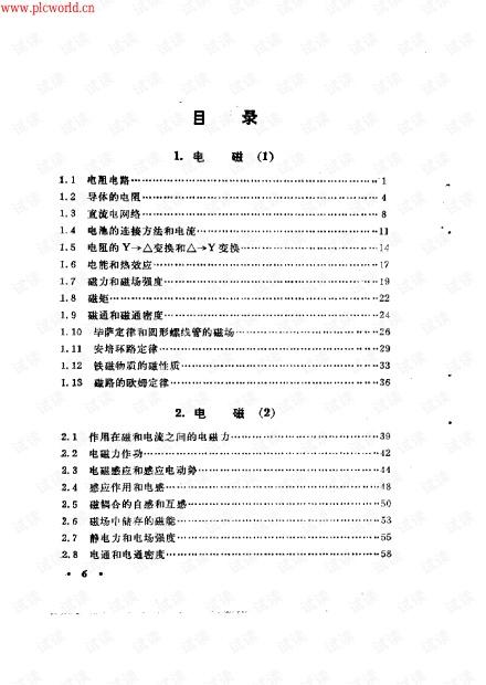 电工学重要公式实用手册(282页).pdf