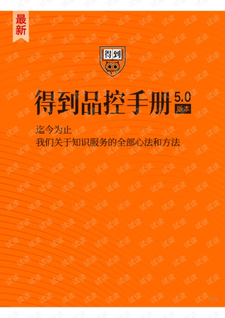 2020得到品控手册-5.0.pdf