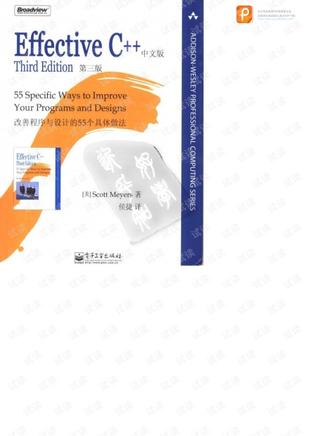 Effective C++.pdf