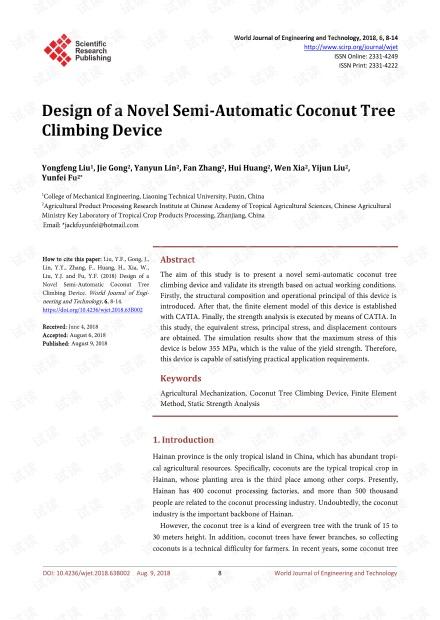 论文研究 - 一种新型的半自动椰子树爬升装置的设计