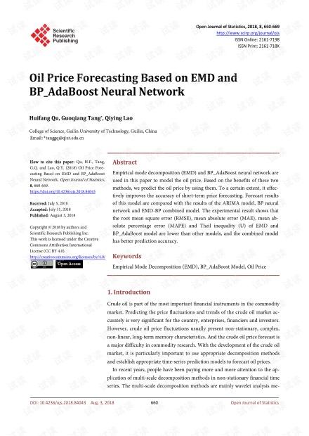 论文研究 - 基于EMD和BP_AdaBoost神经网络的油价预测