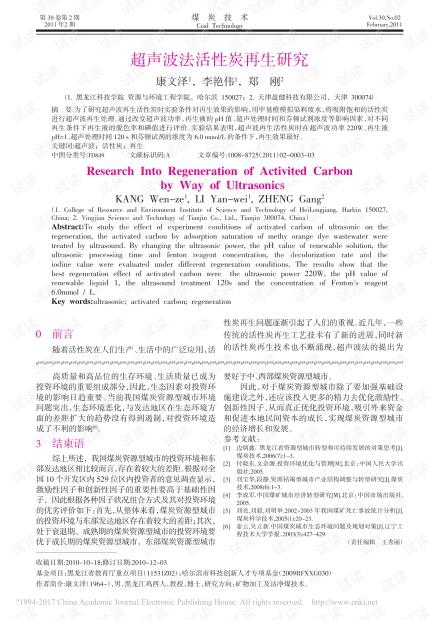 超声波法活性炭再生研究