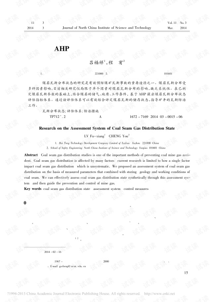 基于AHP煤层瓦斯分布状态评估体系研究
