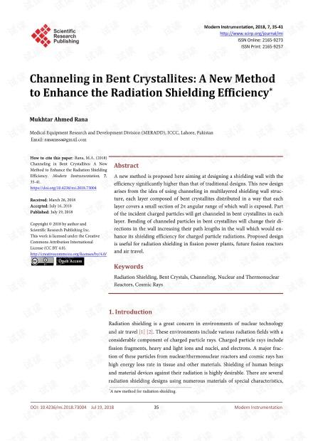论文研究 - 弯曲微晶中的通道:提高辐射屏蔽效率的新方法*