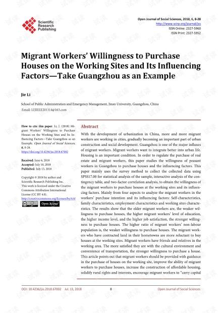 论文研究 - 农民工在工地购房意愿及其影响因素-以广州为例