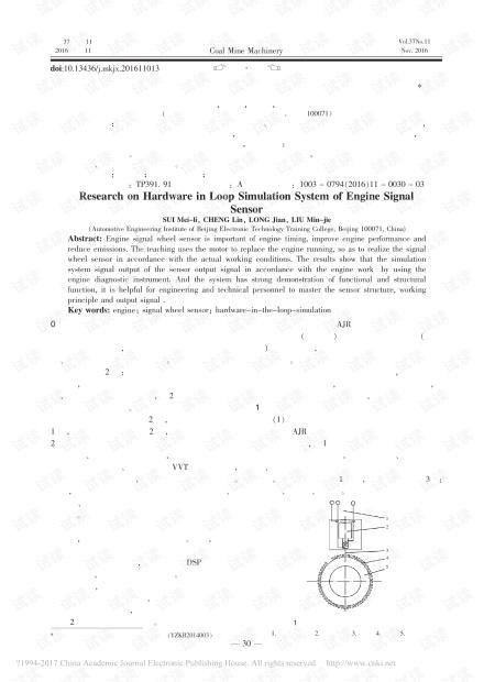发动机信号轮传感器半实物仿真教学系统研究