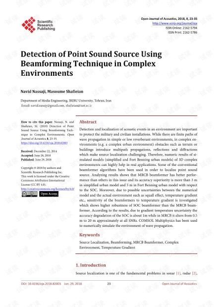 论文研究 - 在复杂环境中使用波束成形技术检测点声源