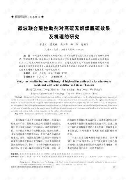 微波联合酸性助剂对高硫无烟煤脱硫效果及机理的研究