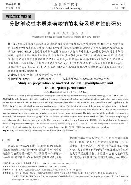 分散剂改性木质素磺酸钠的制备及吸附性能研究