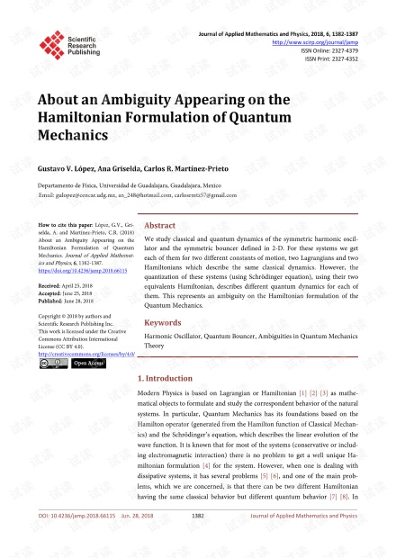 论文研究 - 关于量子力学的哈密顿公式出现的歧义