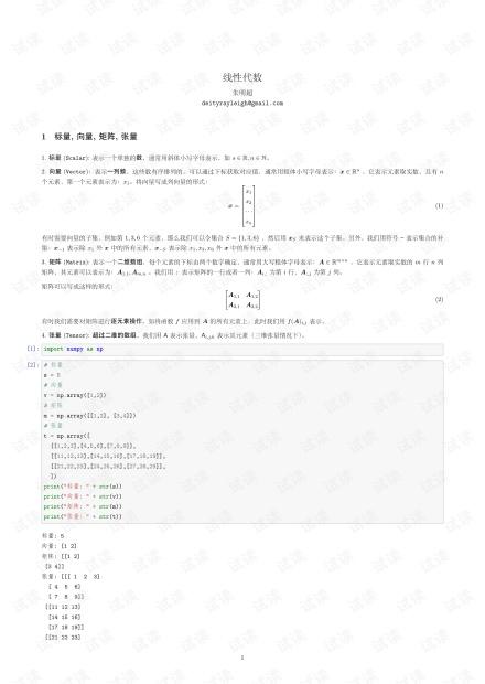 学习线性代数.pdf