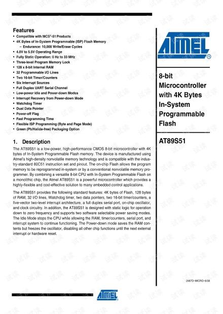 AT89S51芯片手册.pdf
