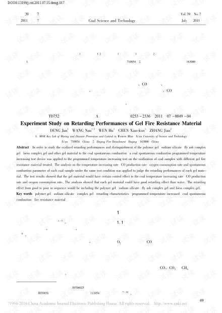 胶体防灭火材料阻化性能试验研究