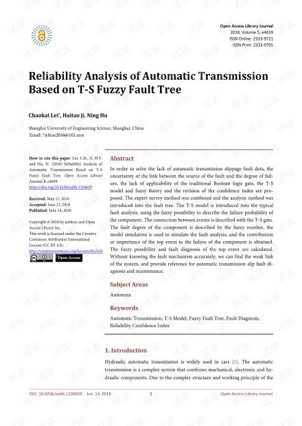 论文研究 - 基于TS模糊故障树的自动变速器可靠性分析。