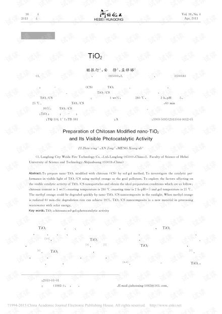 壳聚糖改性纳米TiO2的制备及可见光催化性能