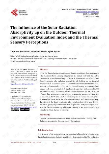 论文研究 - 太阳辐射吸收率对室外热环境评价指标及热感观的影响
