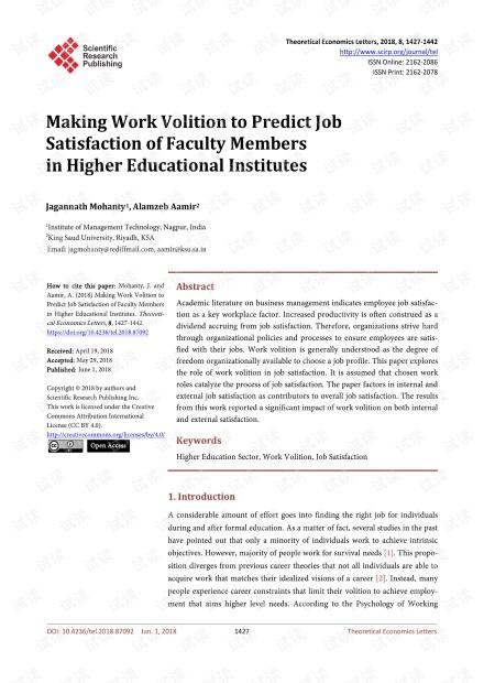 论文研究 - 做出工作意愿来预测高校教师的工作满意度