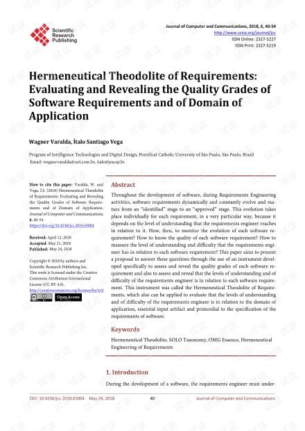 论文研究 - 需求的诠释经纬仪:评估和揭示软件需求和应用领域的质量等级