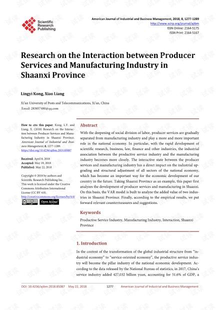 论文研究 - 陕西省生产性服务业与制造业互动关系研究