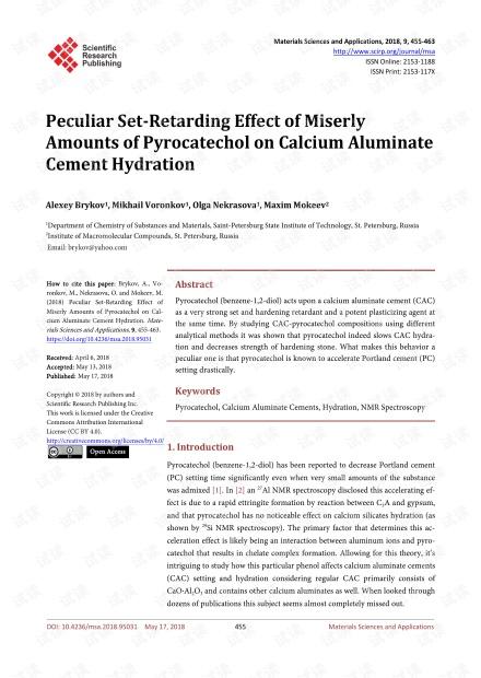 论文研究 - 少量邻苯二酚对铝酸钙水泥水化的特殊阻滞作用