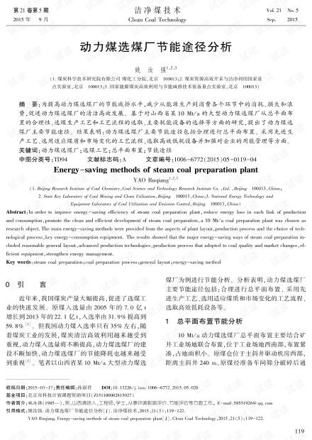 动力煤选煤厂节能途径分析
