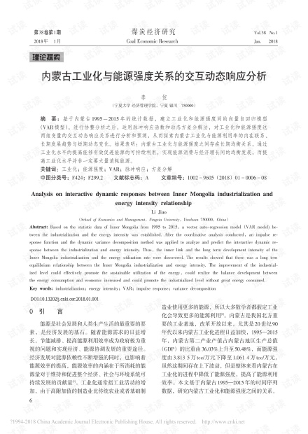 内蒙古工业化与能源强度关系的交互动态响应分析