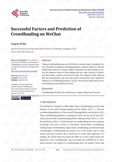 论文研究 - 微信众筹的成功因素及预测
