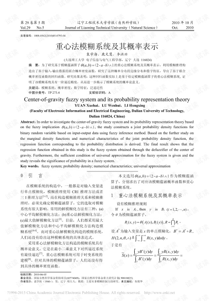 重心法模糊系统及其概率表示