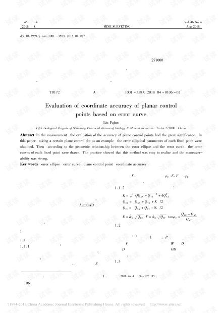 基于误差曲线的平面控制点坐标精度的评定