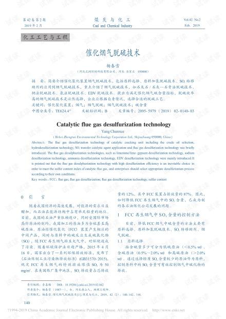 催化烟气脱硫技术