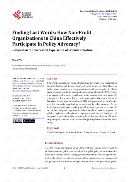 论文研究 - 寻找失言:中国的非营利组织如何有效地参与政策倡导?